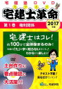 DVD>権利関係 宅建士革命(1 2017) らくらく宅建塾DVDシリーズ (<DVD>)