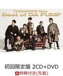【先着特典】THANX!!!!!!! Neo Best of DA PUMP (初回限定盤 2CD+DVD) (オリジナルアクリルキーホルダー付き)