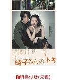 【先着特典】舞台「時子さんのトキ」(仮)(オリジナルポストカード)