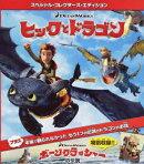 ヒックとドラゴン スペシャル・コレクターズ・エディション【Blu-ray】