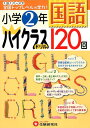 小学2年国語ハイクラスドリル120回 (全国トップレベルの学力!) [ 小学教育研究会 ]