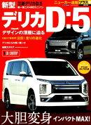 MITSUBISHI DELICA D:5/三菱新型デリカD:5