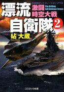 漂流自衛隊(2)