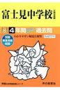 富士見中学校(平成30年度用) 4年間スーパー過去問 (声教の中学過去問シリーズ)