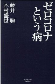 ゼロコロナという病 [ 藤井聡 ]