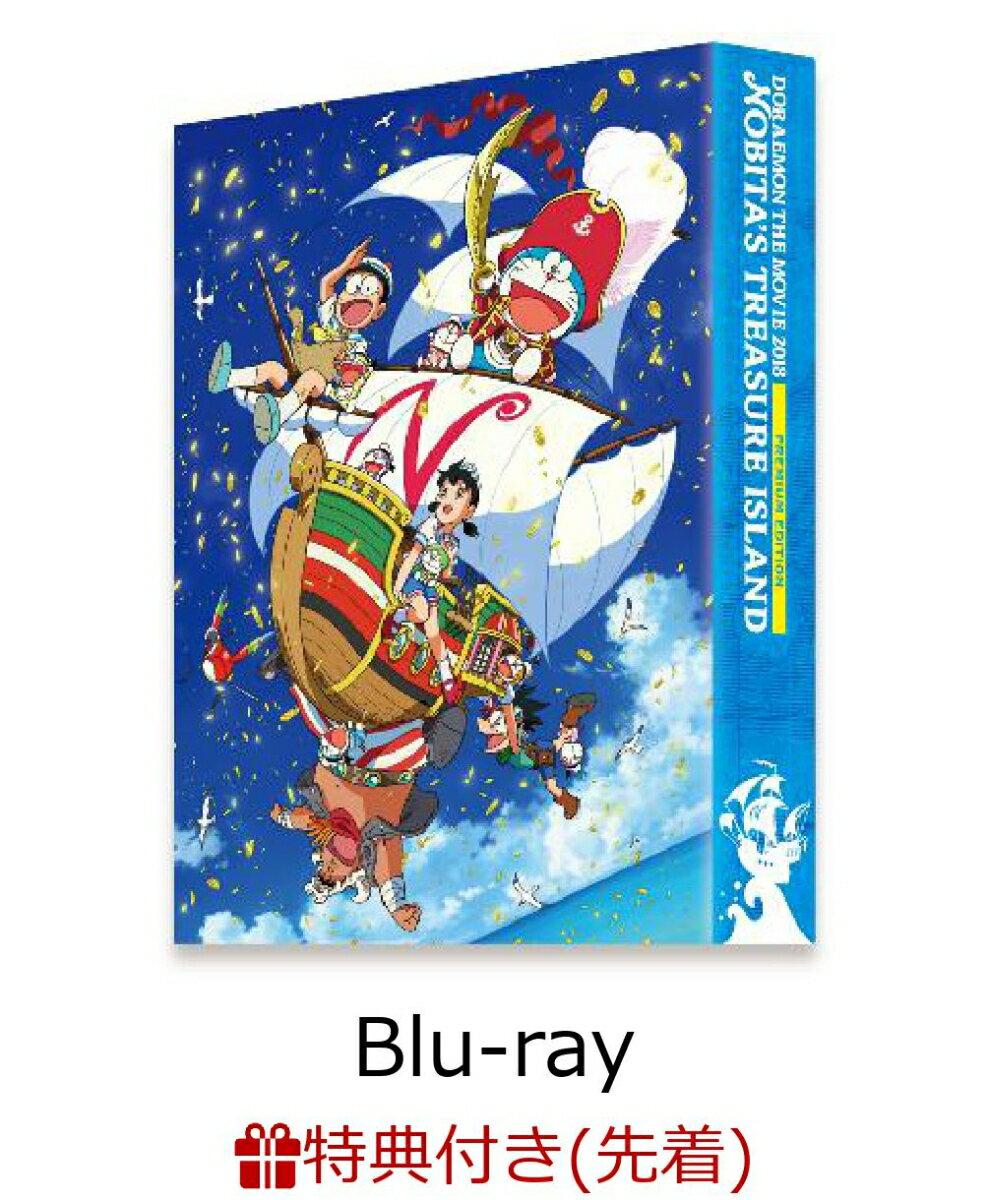 【先着特典】映画ドラえもん のび太の宝島 プレミアム版(ブルーレイ+DVD+ブックレット セット)(じゆうちょう付き)【Blu-ray】 [ 藤子・F・不二雄 ]