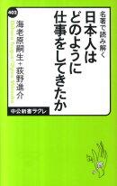 名著で読み解く日本人はどのように仕事をしてきたか
