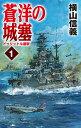 蒼洋の城塞1 ドゥリットル邀撃 (C★NOVELS 55-103) [ 横山 信義 ]