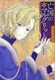 亡国のマルグリット(2) (プリンセスコミックス)