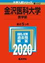 金沢医科大学(医学部)(2020) (大学入試シリーズ)