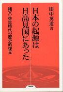 日本の起源は日高見国にあった