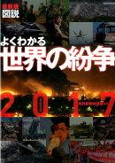 図説よくわかる世界の紛争(2017)
