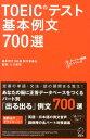 TOEICテスト基本例文700選 (TTTスーパー講師シリーズ) [ 基本例文700選制作委員会 ]