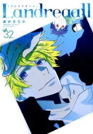 Landreaall(32) (IDコミックス ZERO-SUMコミックス) [ おがきちか ]