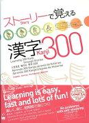 ストーリーで覚える漢字300