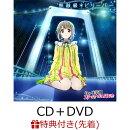 【先着特典】無敵級*ビリーバー (CD+DVD) (ニジガク!クリアタグ)