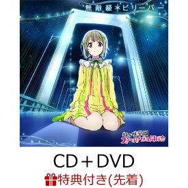 【先着特典】無敵級*ビリーバー (CD+DVD) (ニジガク!クリアタグ) [ 中須かすみ(CV.相良茉優) ]