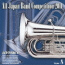 全日本吹奏楽コンクール2011 Vol.8 高等学校編3