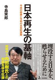 日本再生の基軸 平成の晩鐘と令和の本質的課題 [ 寺島 実郎 ]