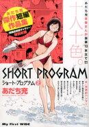 ショート・プログラム(2)