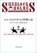 シャーロック・ホームズの思い出改版