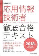 応用情報技術者 徹底合格テキスト 2018年版