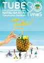 TUBE LIVE AROUND SPECIAL 2018 夏が来た! 〜Yokohama Stadium 30 Times〜 [ TUBE ]