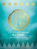 ミュージカル『刀剣乱舞』 〜幕末天狼傳〜 (初回限定盤A 3CD)