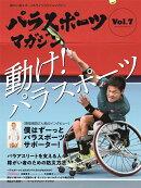 パラスポーツマガジン Vol.7
