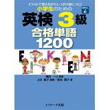 小学生のための英検3級合格単語1200