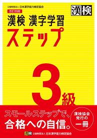 漢検 3級 漢字学習ステップ 改訂四版 [ 日本漢字能力検定協会 ]