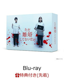 【先着特典】ただ離婚してないだけ Blu-ray BOX 【Blu-ray】(オリジナルB6サイズクリアファイル) [ 北山宏光 ]