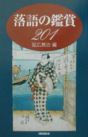 落語の鑑賞201 [ 延広真治 ]