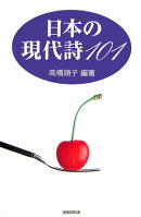 日本の現代詩101