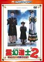 霊幻道士2 キョンシーの息子たち! デジタル・リマスター版 [ ユン・ピョウ ]