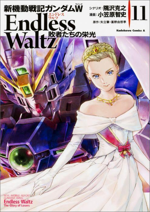 新機動戦記ガンダムW Endless Waltz敗者たちの栄光(11) (カドカワコミックスA) [ 隅沢克之 ]