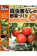 有機・無農薬病虫害なしの野菜づくり増補改訂版