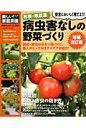 有機・無農薬病虫害なしの野菜づくり増補改訂版 (Gakken mook)