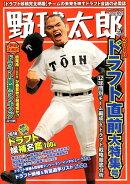 野球太郎(No.028)