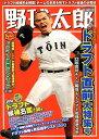 野球太郎(No.028) 2018ドラフト直前大特集号 (廣済堂ベストムック)