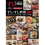すしの雑誌(第19集)新版 すし・すし料理300 あたらしい「すし」「すし料理」 最新す (旭屋出版MOOK)