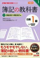 簿記の教科書日商1級商業簿記・会計学(1)第5版