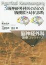 脳神経外科医のための脳機能と局在診断 (脳神経外科診療プラクティス) [ 三國信啓 ]