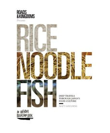 RICE, NOODLE, FISH(H) [ MATT/THORNBURGH GOULDING, NATHAN ]