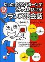 たったの72パターンでこんなに話せるフランス語会話 (Asuka business & language book) [ 小林知子 ]