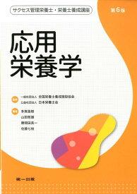 応用栄養学第6版 (サクセス管理栄養士・栄養士養成講座) [ 多賀昌樹 ]