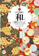 京千代紙と和の文様セレクション改訂版