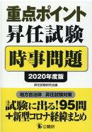 重点ポイント昇任試験時事問題(2020年度版)