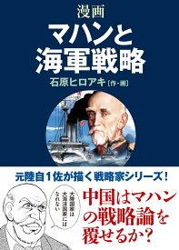 漫画マハンと海軍戦略 [ 石原 ヒロアキ ]