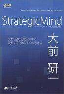 【POD】StrategicMind 2014年新装版